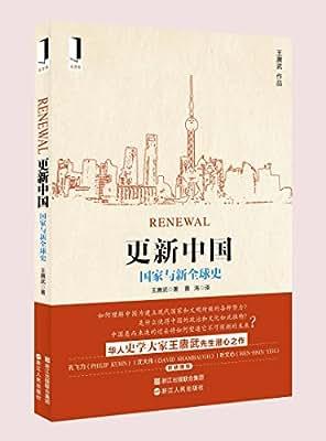 更新中国:国家与新全球史.pdf