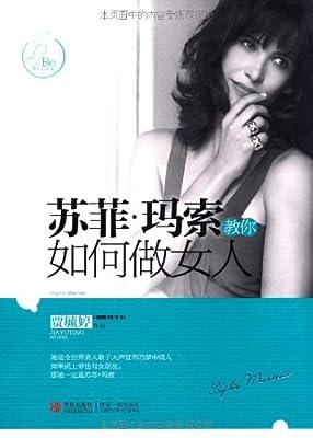 苏菲•玛索教你如何做女人.pdf