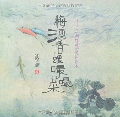 梅酒香螺嘬嘬菜:江南野味的民间话本.pdf