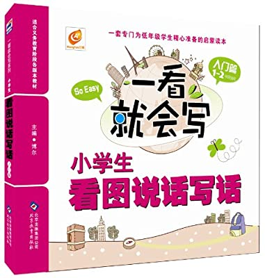 芒果作文•一看就会写:小学生看图说话写话.pdf