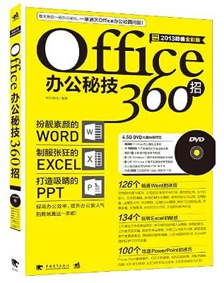 OFFICE办公秘技360招.pdf