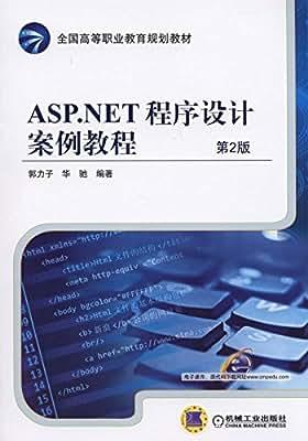 全国高等职业教育规划教材:ASP.NET程序设计案例教程.pdf