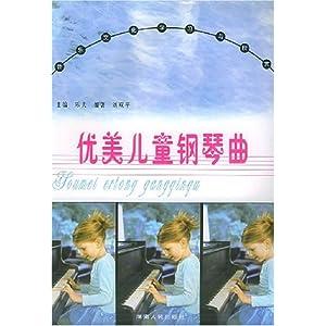 《优美儿童钢琴曲:音乐文化学习与欣赏》