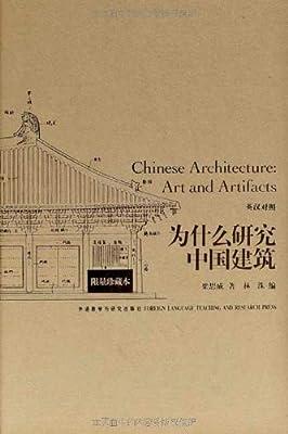 为什么研究中国建筑.pdf