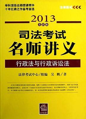 司法考试名师讲义:行政法与行政诉讼法.pdf
