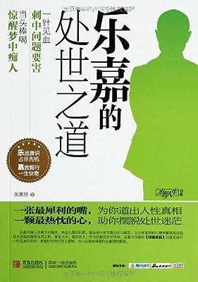 乐嘉的处世之道.pdf