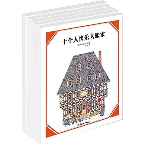 """安野光雅""""美丽的数学""""系列--十个人快乐大搬家"""