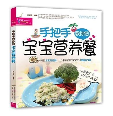 手把手教你做宝宝营养餐.pdf