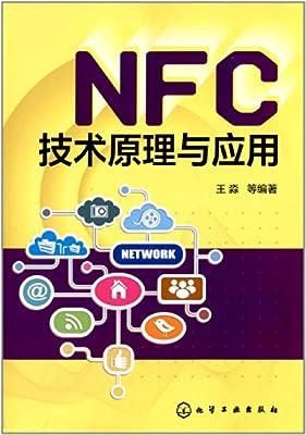 NFC技术原理与应用.pdf
