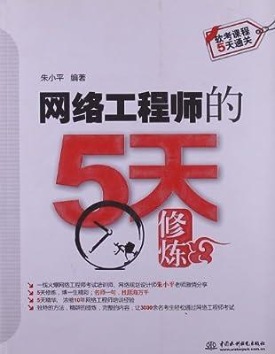 网络工程师的5天修炼.pdf