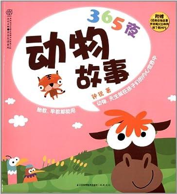 汉竹·亲亲乐读系列:365夜动物故事.pdf