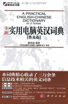 全新实用电脑英汉词典.pdf