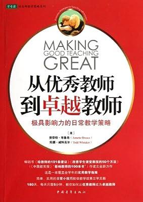 从优秀教师到卓越教师:极具影响力的日常教学策略.pdf