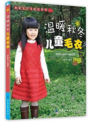 温暖秋冬儿童毛衣.pdf