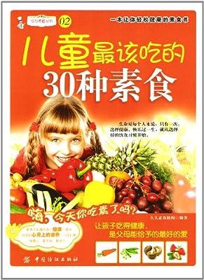 儿童最该吃的30种素食.pdf