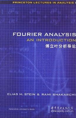 傅立叶分析导论.pdf