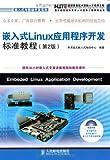 嵌入式Linux应用程序开发标准教程(第2版)