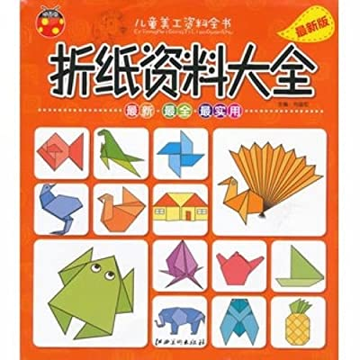 儿童美工资料全书•折纸资料大全.pdf