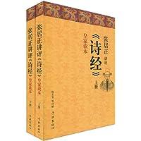 张居正讲评《诗经》皇家读本