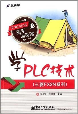 学PLC技术:三菱FX2N系列.pdf