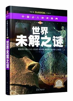 世界未解之谜•彩色金装大全.pdf