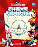 迪士尼儿童绘画课堂:怎样画米奇和他的伙伴们