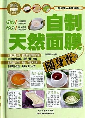 自制天然面膜随身查.pdf