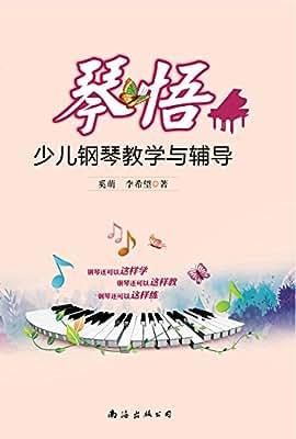 琴悟:少儿钢琴教学与辅导.pdf