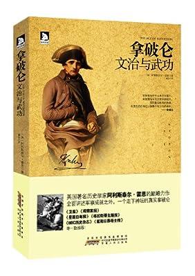 拿破仑:文治与武功.pdf