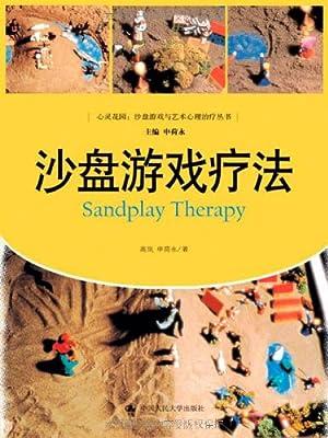 心灵花园•沙盘游戏与艺术心理治疗丛书:沙盘游戏疗法.pdf