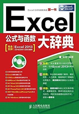 Excel公式与函数大辞典.pdf