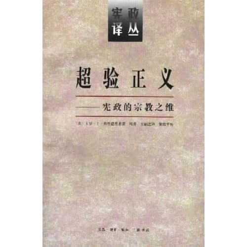 超验正义(宪政的宗教之维)/宪政译丛
