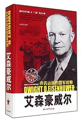 艾森豪威尔/和平万岁书系:和平万岁书系.pdf