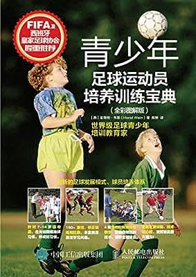 青少年足球运动员培养训练宝典.pdf