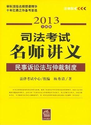 司法考试名师讲义:民事诉讼法与仲裁制度.pdf