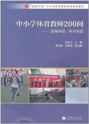 中小学体育教师200问:端视问题,解开困惑.pdf