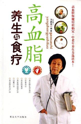 高血脂养生与食疗