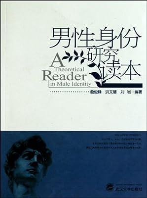 男性身份研究读本.pdf
