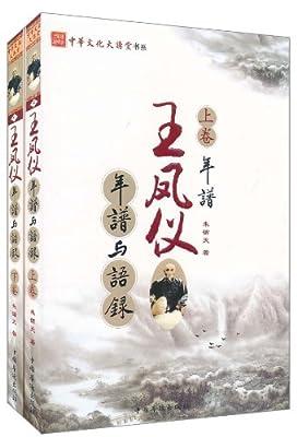 王凤仪年谱与语录.pdf