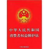 中华人民共和国消费者权益保护法