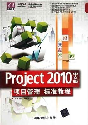 Project 2010中文版项目管理标准教程.pdf