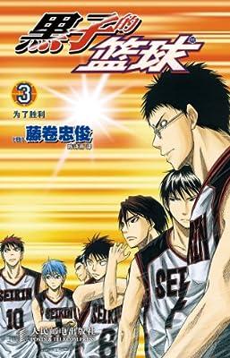 黑子的篮球3 为了胜利.pdf