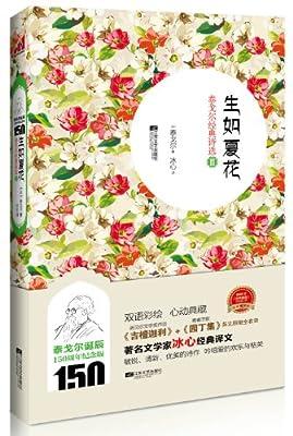 泰戈尔经典诗选2:生如夏花.pdf