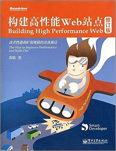 构建高性能Web站点(修订版)