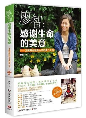 廖智:感谢生命的美意:无腿舞者激励心灵的勇气之书.pdf