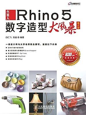 火星人——Rhino 5数字造型大风暴.pdf