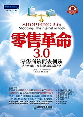 零售革命3.0:零售商该何去何从实体店销售、网上销售还是双管齐下.pdf