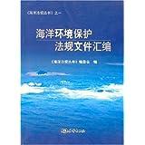 海洋环境保护法规文件汇编/海洋法规丛书