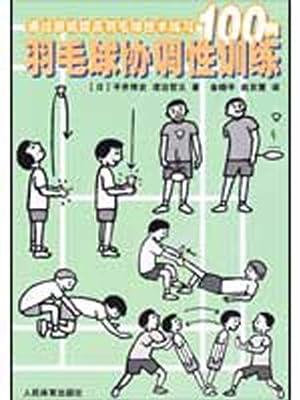 羽毛球协调性训练:通过游戏提高羽毛球技术练习100例.pdf