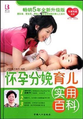 博尔乐•怀孕分娩育儿实用百科.pdf